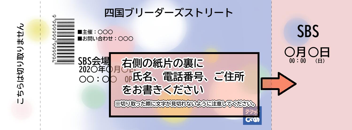 SBS 四国ブリーダーズストリート チケット記入例 表